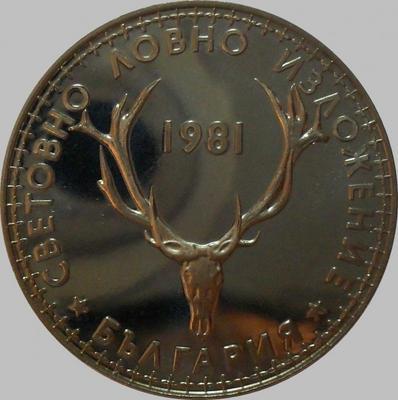 5 левов 1981 Болгария. Международная охотничья выставка.