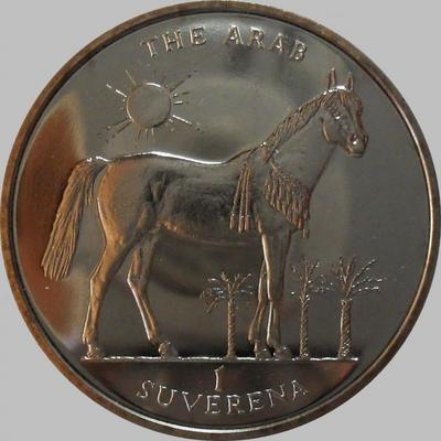 1 суверен 1997 Босния и Герцеговина. Арабский скакун.