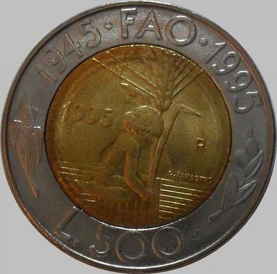 500 лир 1995 Сан-Марино. ФАО.