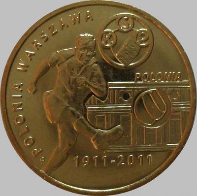 2 злотых 2011 Польша. Польский футбольный клуб - Варшавская Полония.