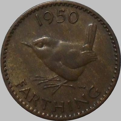 Фартинг 1950 Великобритания.