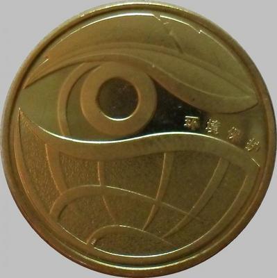 1 юань 2009 Китай. Охрана окружающей среды. Стилизованный глаз.