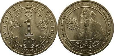 1 сомони 2007 Таджикистан. 800 лет Руми.