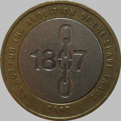 2 фунта 2007 Великобритания. Отмена рабства.