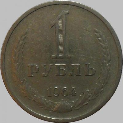 1 рубль 1964 СССР.