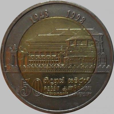 10 рупий 1998 Шри Ланка. 50 лет независимости.