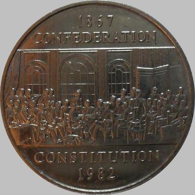 1 доллар 1982 Канада. Конституция.