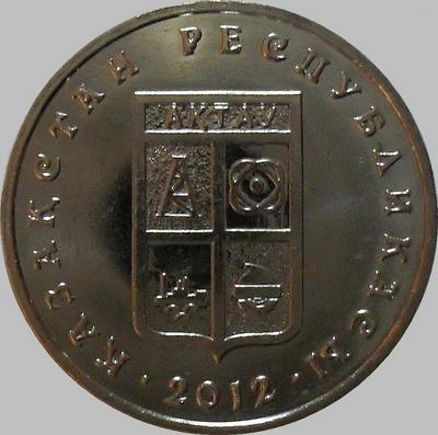 50 тенге 2012 Казахстан. Актау.