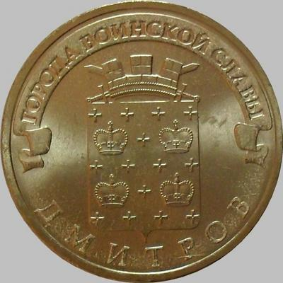 10 рублей 2012 Россия. Дмитров.