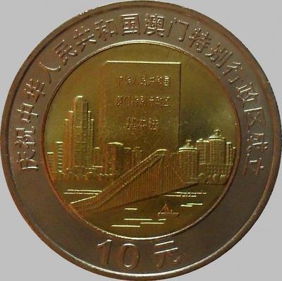 10 юаней 1999 Китай.  Возвращение Макао Китаю.