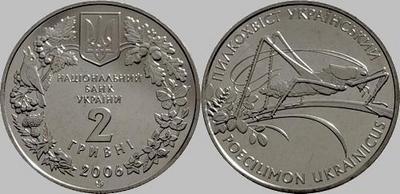 2 гривны 2006 Украина. Пилкохвост украинский.