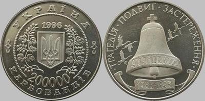 200000 карбованцев 1996 Украина. 10 лет Чернобыльской трагедии.