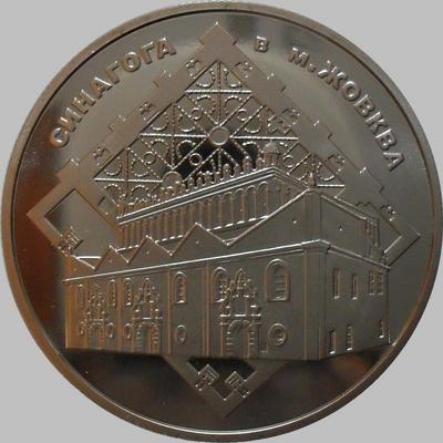 5 гривен 2012 Украина. Синагога в Жовкве.