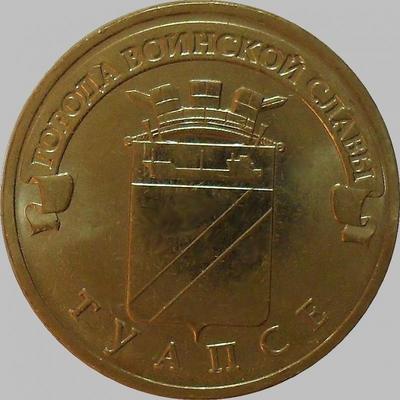 10 рублей 2012 Россия. Туапсе.