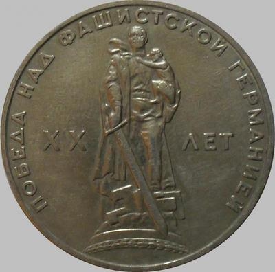 1 рубль 1965 СССР. 20 лет Победы в ВОВ.