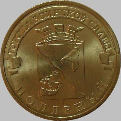 10 рублей 2012 СПМД Россия. Полярный.