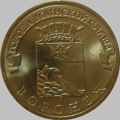 10 рублей 2012 СПМД Россия. Воронеж.