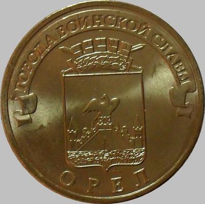 10 рублей 2011 СПМД Россия. Орёл.