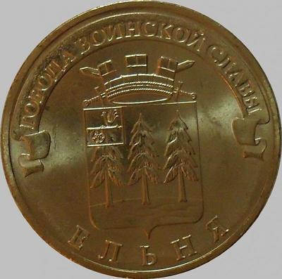 10 рублей 2011 СПМД Россия. Ельня.