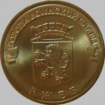 10 рублей 2011 СПМД Россия. Ржев. XF