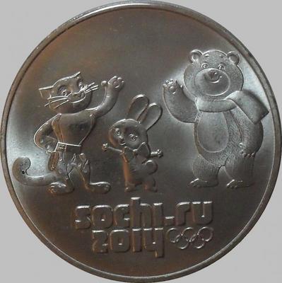 25 рублей 2012 СПМД Россия. Талисманы. Олимпиада 2014.