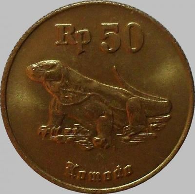 50 рупий 1998 Индонезия. Комодский варан (дракон).