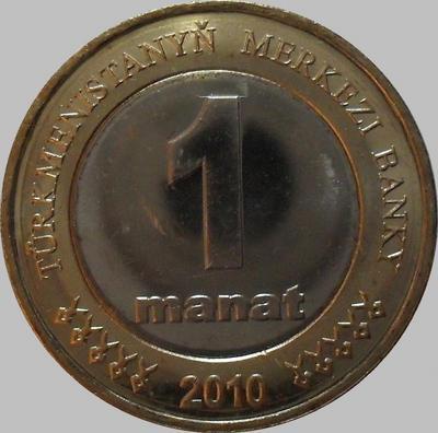 1 манат 2010 Туркменистан.