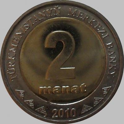 2 маната 2010 Туркменистан.