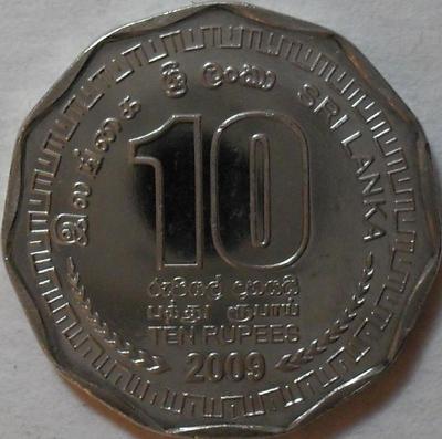 10 рупий 2009 Шри Ланка. (в наличии 2011)