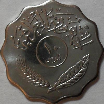 10 филсов 1981 Ирак.