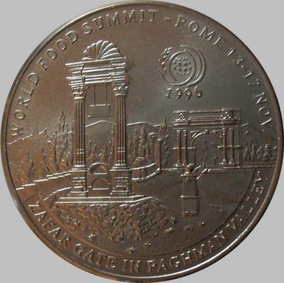 50 афгани 1996 Афганистан. ФАО.