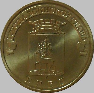 10 рублей 2011 СПМД Россия. Елец.