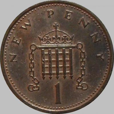 1 пенни 1971 Великобритания.