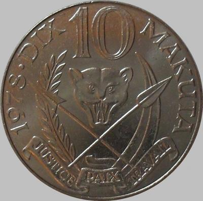 10 макута 1978 Заир.