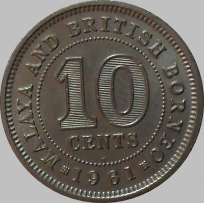 10 центов 1961 Малайя и Британское Борнео.