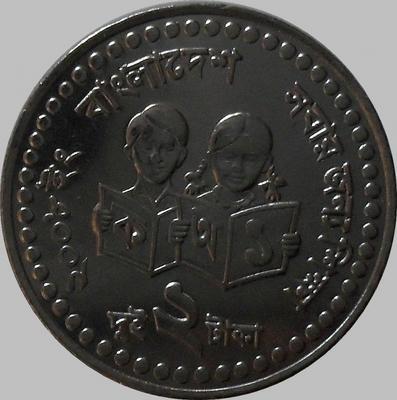 2 таки 2008 Бангладеш. Год ребёнка.