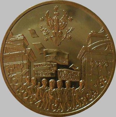 2 злотых 2008 Польша. 40 годовщина мартовских событий 1968 г.