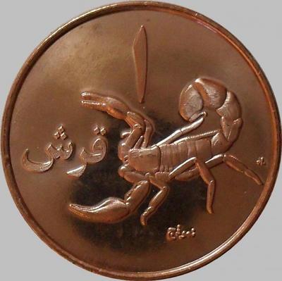 1 кирш 2010 Палестина. Скорпион.
