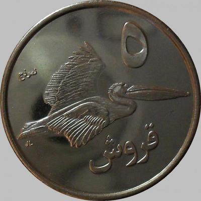 5 киршей 2010 Палестина. Пеликан.