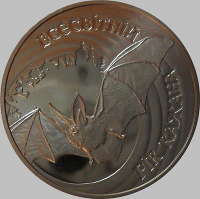 5 гривен 2012 Украина. Всемирный год летучей мыши.