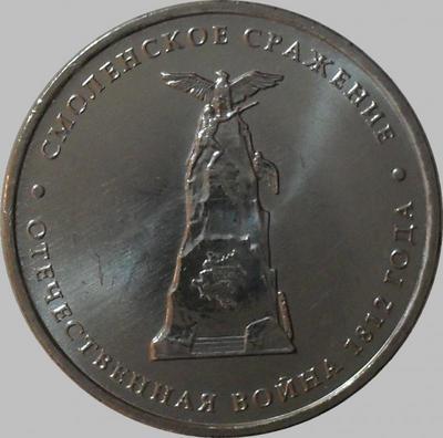 5 рублей 2012 ММД Россия.Отечественная война 1812 года. Смоленское сражение.