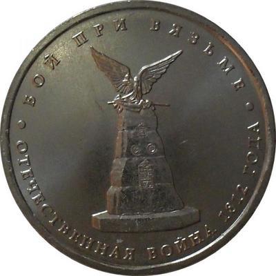 5 рублей 2012 ММД Россия.Отечественная война 1812 года. Бой при Вязьме.