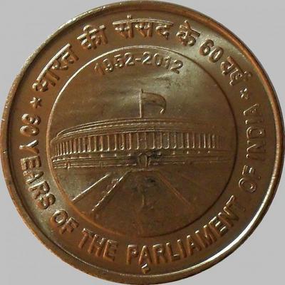 5 рупий 2012 Индия. 60 лет Парламенту.