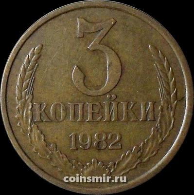3 копейки 1982 СССР.