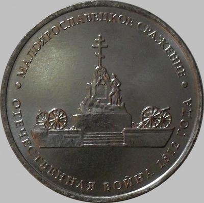 5 рублей 2012 ММД Россия.Отечественная война 1812 года. Малоярославецкое сражение.
