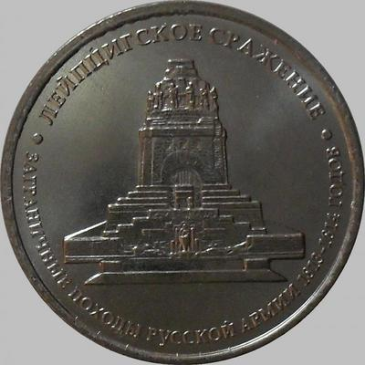 5 рублей 2012 ММД Россия.Отечественная война 1812 года.  Лейпцигское сражение.