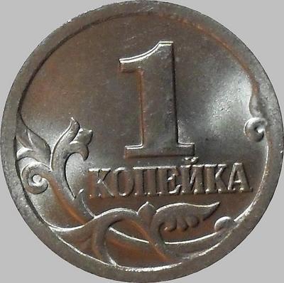 1 копейка 2000 с-п Россия.