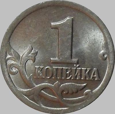 1 копейка 2001 с-п Россия.