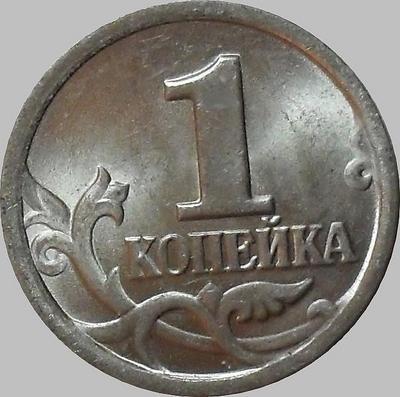 1 копейка 2002 с-п Россия.