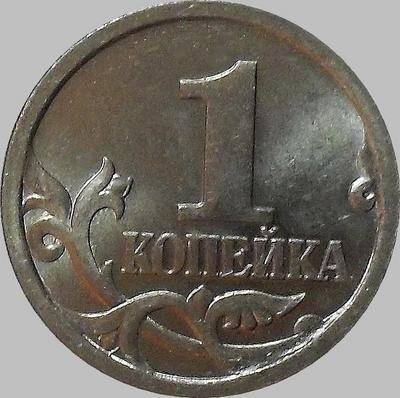1 копейка 2003 с-п Россия.